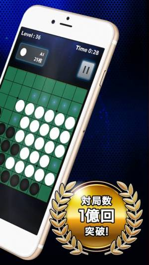 iPhone、iPadアプリ「リバーシZERO 超強力AI搭載!2人対戦できる定番 ゲーム」のスクリーンショット 2枚目