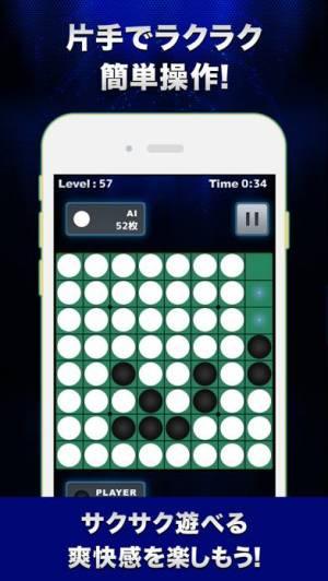 iPhone、iPadアプリ「リバーシZERO 超強力AI搭載!2人対戦できる定番 ゲーム」のスクリーンショット 5枚目