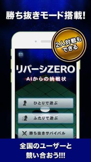 iPhone、iPadアプリ「リバーシZERO 超強力AI搭載!2人対戦できる定番 ゲーム」のスクリーンショット 3枚目