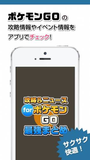 iPhone、iPadアプリ「攻略ニュースまとめ for ポケモンGO」のスクリーンショット 1枚目