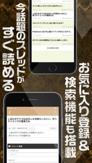 iPhone、iPadアプリ「攻略掲示板アプリ for ポケモンGO」のスクリーンショット 3枚目
