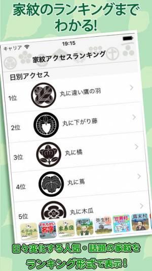 iPhone、iPadアプリ「家紋 日本No.1 7,000種以上のデータ」のスクリーンショット 4枚目