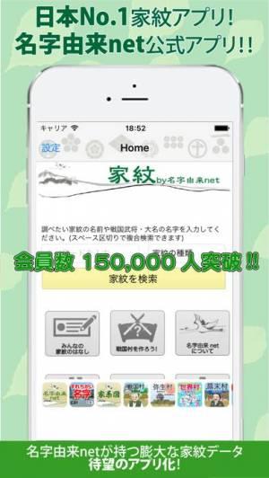 iPhone、iPadアプリ「家紋 日本No.1 7,000種以上のデータ」のスクリーンショット 1枚目