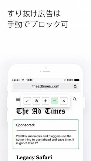 iPhone、iPadアプリ「AdGuard Pro - 本格的な広告ブロック」のスクリーンショット 3枚目