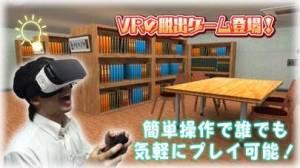 iPhone、iPadアプリ「Escape Library VR」のスクリーンショット 1枚目