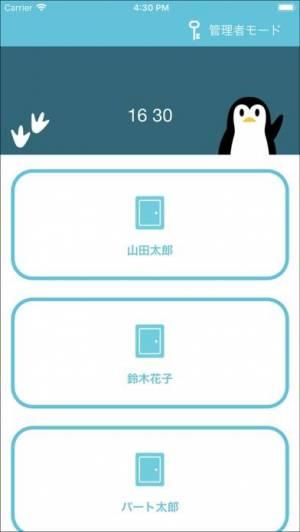 iPhone、iPadアプリ「ペンギンタイムカード」のスクリーンショット 1枚目