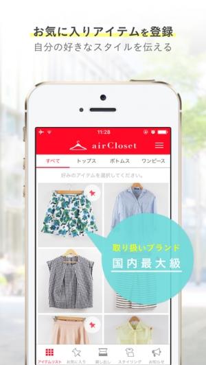 iPhone、iPadアプリ「airCloset  新感覚ファッションレンタル」のスクリーンショット 3枚目