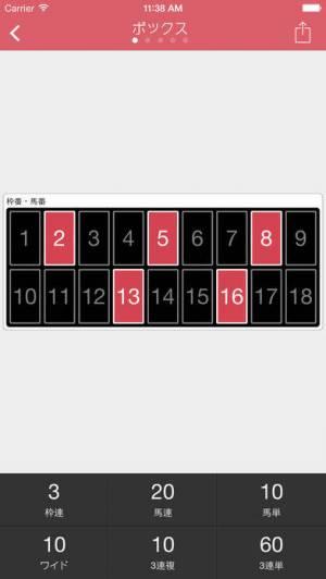 iPhone、iPadアプリ「馬券点数電卓」のスクリーンショット 2枚目