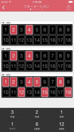iPhone、iPadアプリ「馬券点数電卓」のスクリーンショット 1枚目