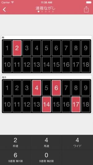 iPhone、iPadアプリ「馬券点数電卓」のスクリーンショット 4枚目