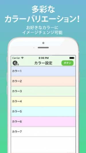 iPhone、iPadアプリ「コピログ 〜 コピー/パスワード管理アプリ 〜」のスクリーンショット 4枚目