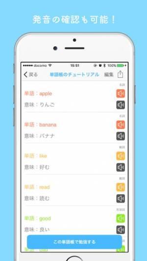 iPhone、iPadアプリ「みんなの英単語帳 - 受験勉強の単語帳を作成しよう -」のスクリーンショット 3枚目