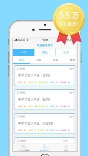 iPhone、iPadアプリ「みんなの英単語帳 - 受験勉強の単語帳を作成しよう -」のスクリーンショット 2枚目