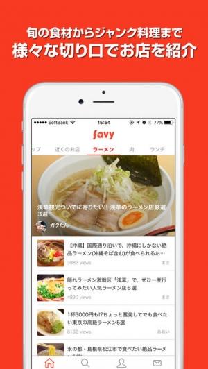 iPhone、iPadアプリ「favy - 飲食店・グルメ情報の無料まとめアプリ」のスクリーンショット 4枚目