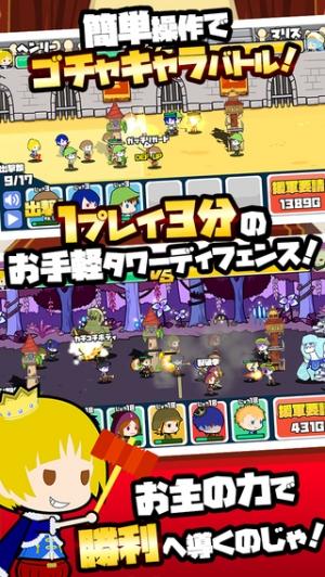 iPhone、iPadアプリ「乱闘!ゴチャキャラうぉーず」のスクリーンショット 1枚目
