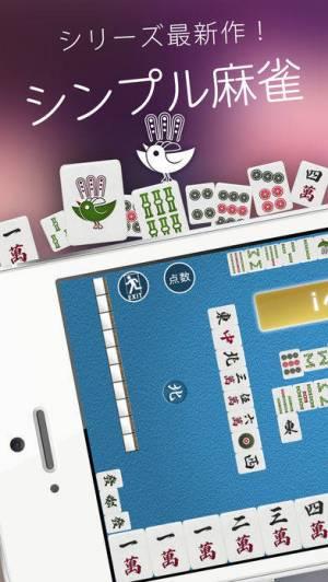 iPhone、iPadアプリ「シンプル麻雀〜初心者も遊べるAI対戦麻雀〜」のスクリーンショット 1枚目