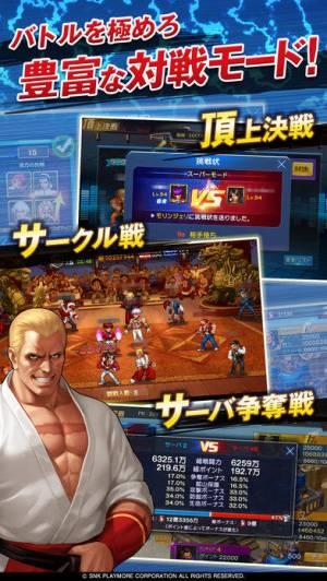 iPhone、iPadアプリ「THE KING OF FIGHTERS '98UM OL」のスクリーンショット 3枚目