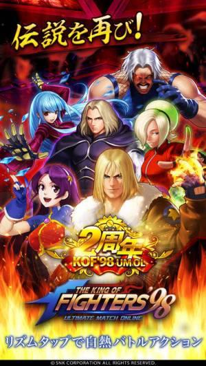 iPhone、iPadアプリ「THE KING OF FIGHTERS '98UM OL」のスクリーンショット 1枚目