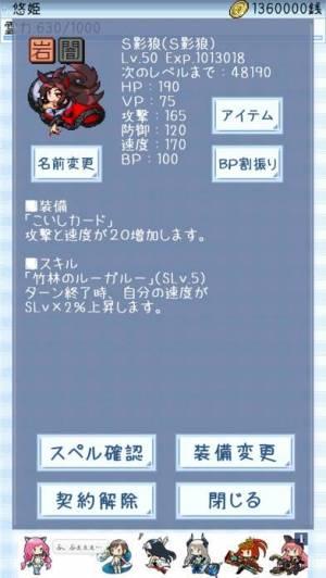 iPhone、iPadアプリ「東方玉霊姫」のスクリーンショット 4枚目