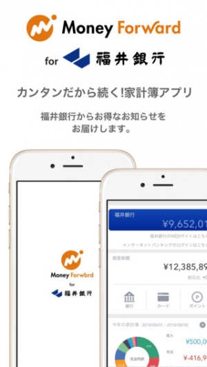 iPhone、iPadアプリ「マネーフォワード for 福井銀行」のスクリーンショット 1枚目