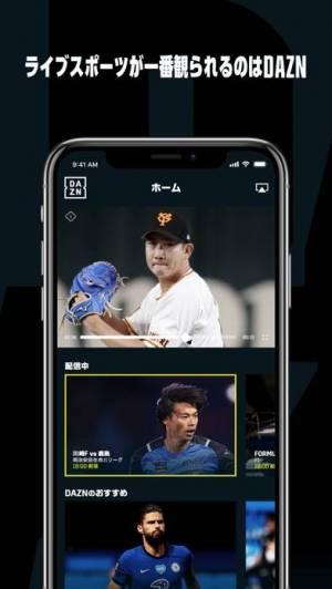 iPhone、iPadアプリ「DAZN (ダゾーン) スポーツをライブ中継」のスクリーンショット 1枚目