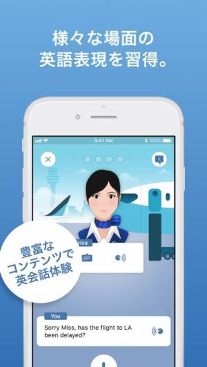 iPhone、iPadアプリ「英会話SpeakBuddy」のスクリーンショット 2枚目