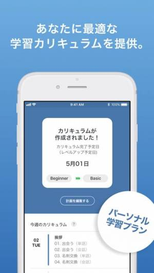 iPhone、iPadアプリ「英会話SpeakBuddy」のスクリーンショット 4枚目
