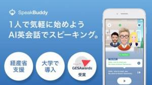 iPhone、iPadアプリ「英会話SpeakBuddy」のスクリーンショット 1枚目