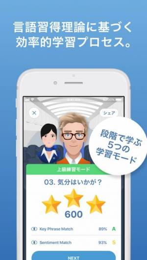 iPhone、iPadアプリ「AI英会話SpeakBuddy」のスクリーンショット 3枚目