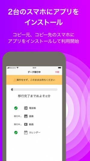 iPhone、iPadアプリ「ドコモデータコピー」のスクリーンショット 3枚目