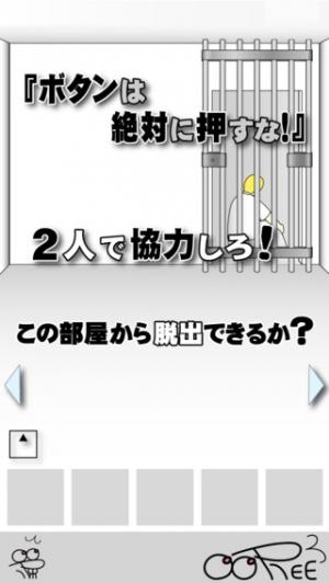 iPhone、iPadアプリ「絶対に押してはいけないボタン5 -脱出ゲーム-」のスクリーンショット 1枚目