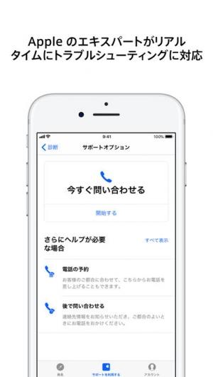 iPhone、iPadアプリ「Apple サポート」のスクリーンショット 3枚目