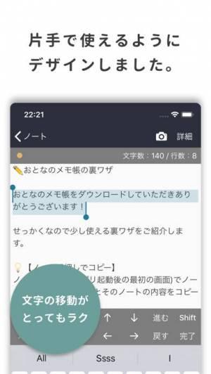 iPhone、iPadアプリ「おとなのメモ帳」のスクリーンショット 1枚目