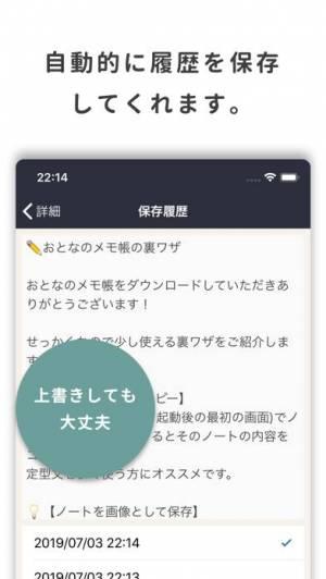 iPhone、iPadアプリ「おとなのメモ帳」のスクリーンショット 3枚目