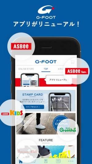 iPhone、iPadアプリ「G-FOOT(ジーフット)-ASBee(アスビー)でお得に!」のスクリーンショット 1枚目