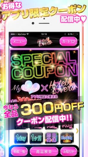 iPhone、iPadアプリ「カラコン通販 MyColor ~マイカラー~」のスクリーンショット 2枚目