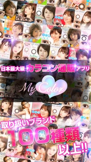 iPhone、iPadアプリ「カラコン通販 MyColor ~マイカラー~」のスクリーンショット 1枚目