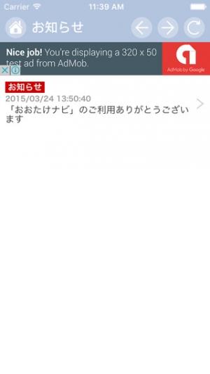 iPhone、iPadアプリ「おおたけナビ」のスクリーンショット 3枚目
