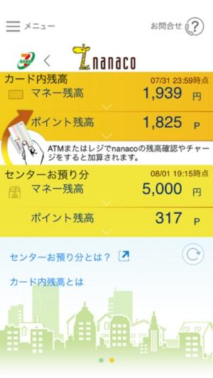 iPhone、iPadアプリ「セブン銀行 アプリ通帳」のスクリーンショット 4枚目