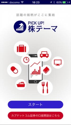 iPhone、iPadアプリ「PICK UP! 株テーマ-話題のテーマから銘柄検索」のスクリーンショット 1枚目