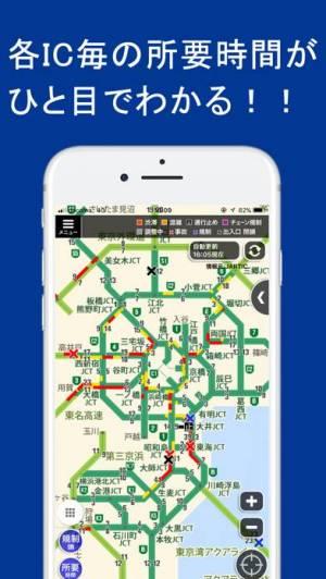 iPhone、iPadアプリ「渋滞情報 - 高速道路・一般道の渋滞情報ATIS(アティス)」のスクリーンショット 1枚目