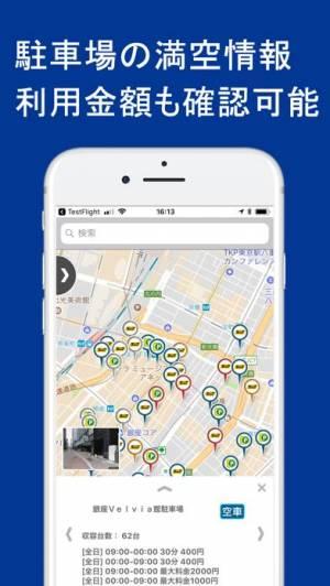 iPhone、iPadアプリ「渋滞情報 - 高速道路・一般道の渋滞情報ATIS(アティス)」のスクリーンショット 4枚目