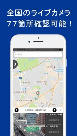 iPhone、iPadアプリ「渋滞情報 - 高速道路・一般道の渋滞情報ATIS(アティス)」のスクリーンショット 2枚目