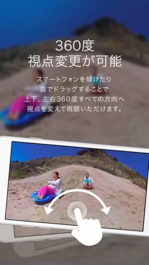iPhone、iPadアプリ「360Channel」のスクリーンショット 4枚目