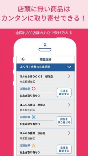 iPhone、iPadアプリ「ほんらぶ:書店の在庫検索&店頭取り寄せができる本のニュースア」のスクリーンショット 3枚目