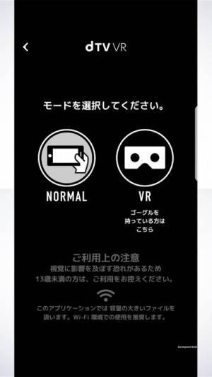 iPhone、iPadアプリ「dTV VR」のスクリーンショット 5枚目