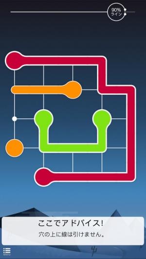iPhone、iPadアプリ「Lines FRVR - 点と線のパズルゲーム」のスクリーンショット 3枚目