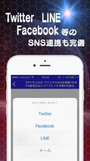 iPhone、iPadアプリ「攻略ブログまとめニュース速報 for ポケモンGO」のスクリーンショット 3枚目