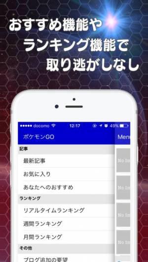 iPhone、iPadアプリ「攻略ブログまとめニュース速報 for ポケモンGO」のスクリーンショット 4枚目