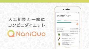 iPhone、iPadアプリ「NaniQuo(ナニクオ)」のスクリーンショット 1枚目